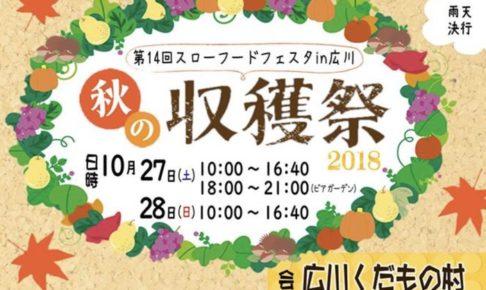 スローフードフェスタin広川 秋の収穫祭 夜のビアガーデン開催