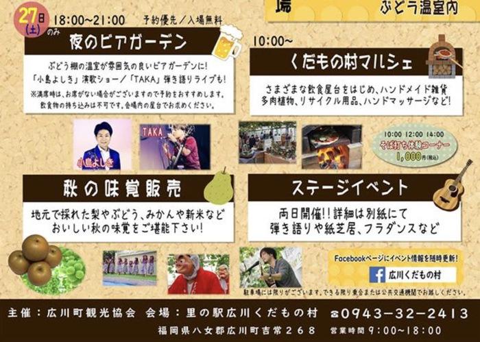 スローフードフェスタin広川 秋の収穫祭2018 イベント内容