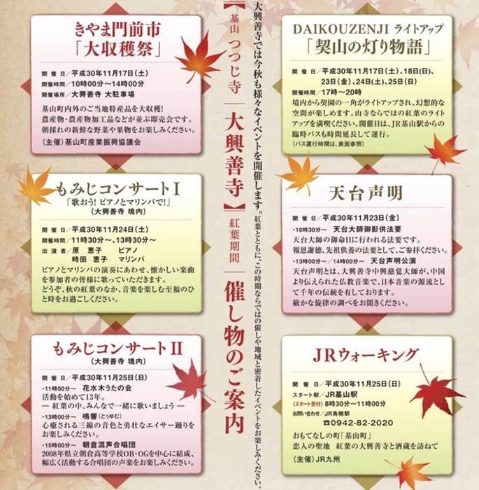 大興善寺 紅葉シーズンイベント内容