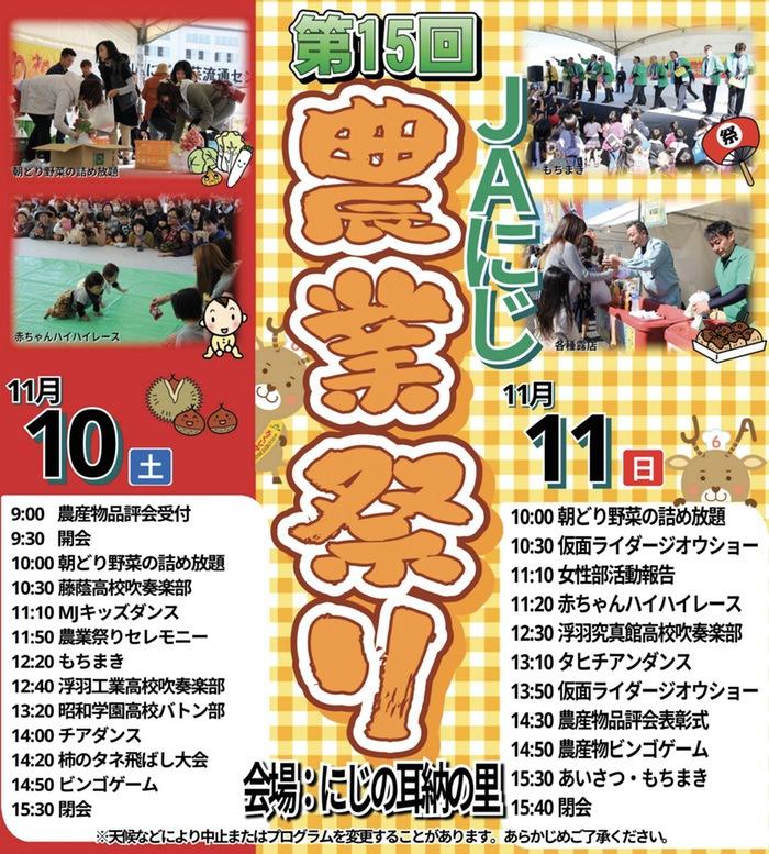 JAにじ農業祭り 野菜の詰め放題や仮面ライダージオウショーなど開催
