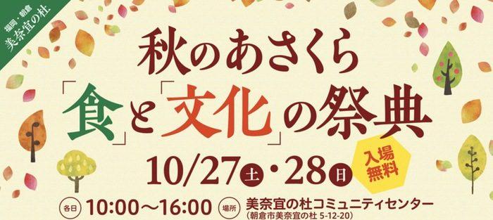秋のあさくら食と文化の祭典 グルメ・マルシェ・ゆるキャラ撮影会