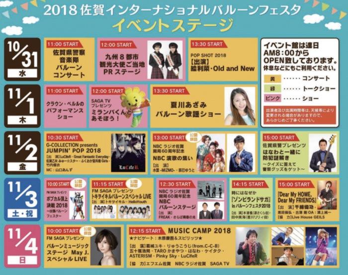 2018佐賀インターナショナルバルーンフェスタ イベントステージ