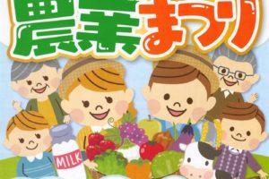 第44回 ふるさとくるめ農業まつり 餅まき・野菜釣りゲーム大会など開催