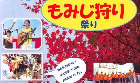 紅葉の名所 高良山「もみじ狩り祭り」ぜんざい、かっぽ酒、地元野菜販売