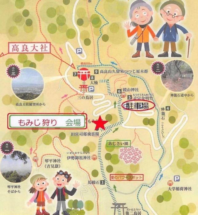 宝の山・高良山もみじ狩り祭り マップ