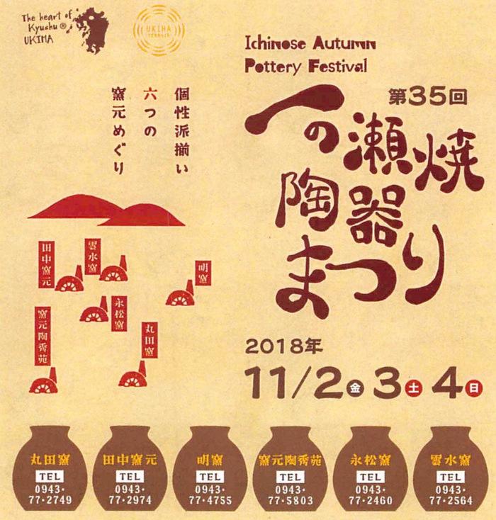 第35回 一の瀬焼陶器まつり 6つの窯元巡り!麺鉢展も開催【うきは市】