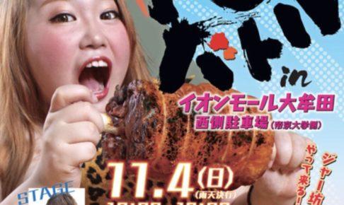 第2回 肉バトル in イオンモール大牟田 マルシェやジャー坊もやってくる!