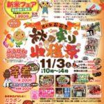 道の駅おおき「秋の実り収穫祭 」牡蠣の初売りや新米フェアなどイベント盛り沢山!