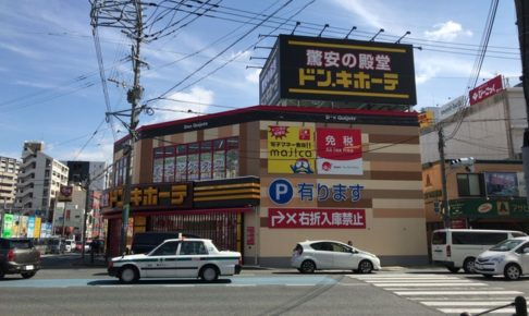 ドン・キホーテ西鉄久留米店がいよいよ10月26日オープン!