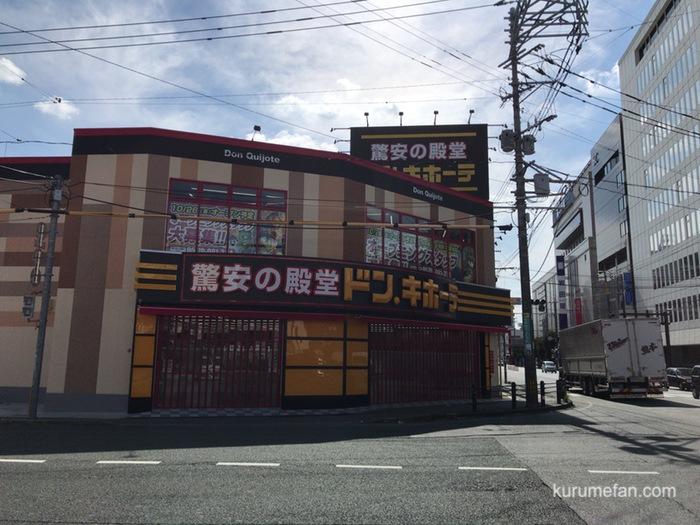 ドン・キホーテ西鉄久留米店 店舗