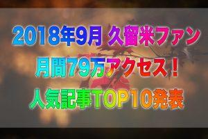 2018年9月 久留米ファン 月間79万アクセス!人気記事TOP10発表