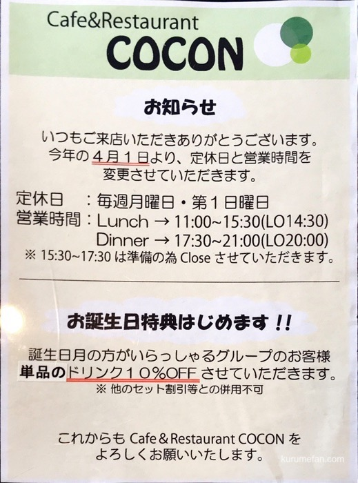 COCON 営業時間(ランチ・ディナー)・定休日 お誕生日特典