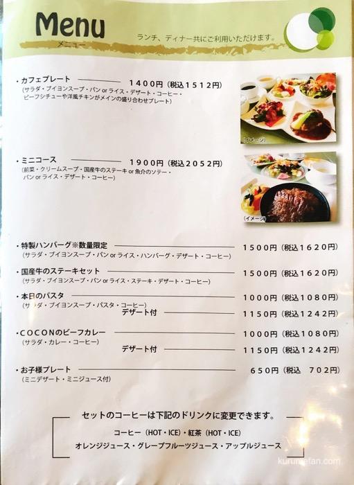 COCON(ココン)メニュー表 ランチ、ディナー