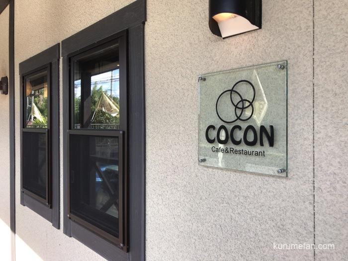 カフェ&レストラン cocon(ココン)看板