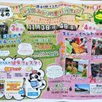 道の駅くるめ「第5回 みどりの里 秋獲フェア」ほとめきフェステバルも同時開催