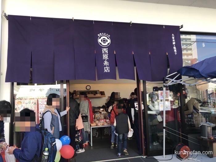 あきない祭り 西原糸店