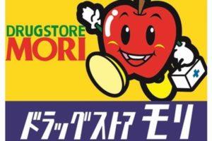 ドラッグストアモリ 蔵上北店 12月初旬オープン【鳥栖市】
