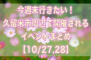 今週末行きたい!久留米市周辺で開催されるイベントまとめ【10/27,28】