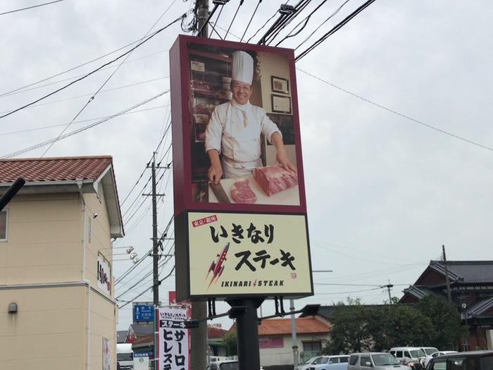 いきなり!ステーキ久留米店 道路沿いの看板
