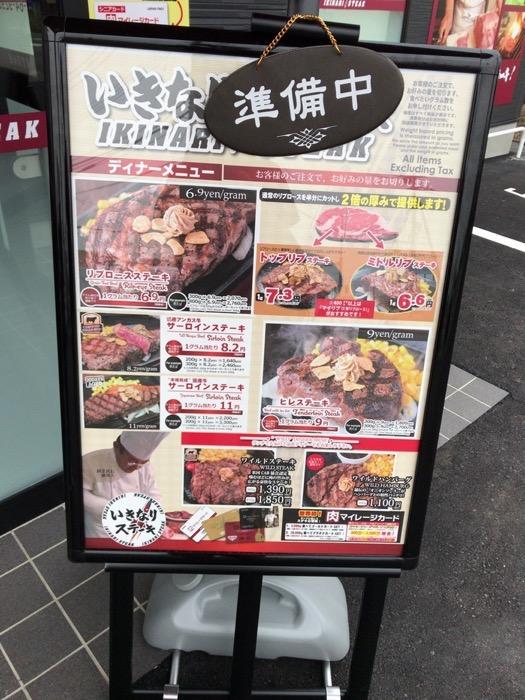 いきなり!ステーキ久留米店 店舗前メニュー案内