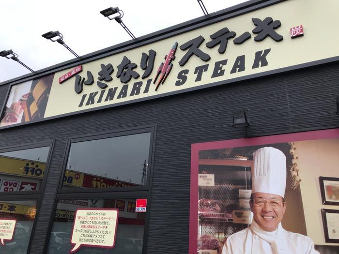 いきなり!ステーキ久留米店 店舗看板