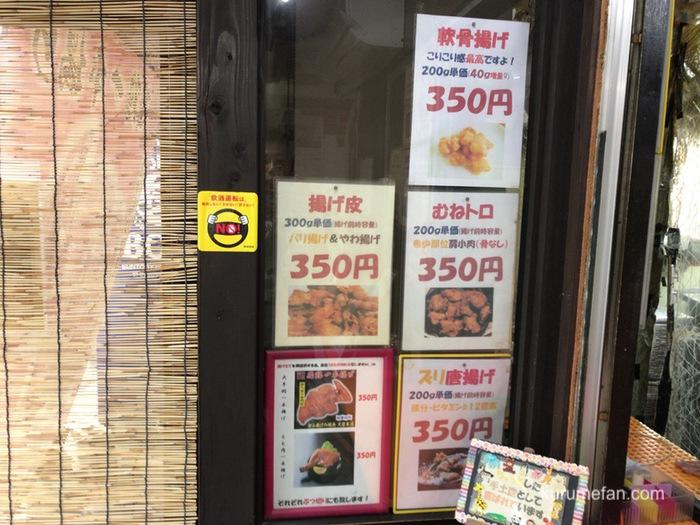 から揚げの城南 久留米店 メニュー表
