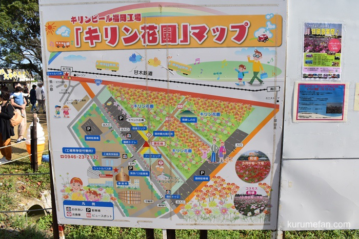キリン花園マップ