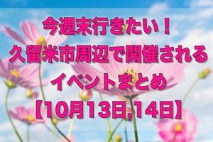 今週末行きたい!久留米市周辺で開催されるイベントまとめ【10/13,14】