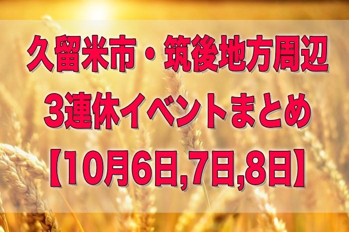 久留米市・筑後地方周辺 3連休イベントまとめ【10/6,7,8】