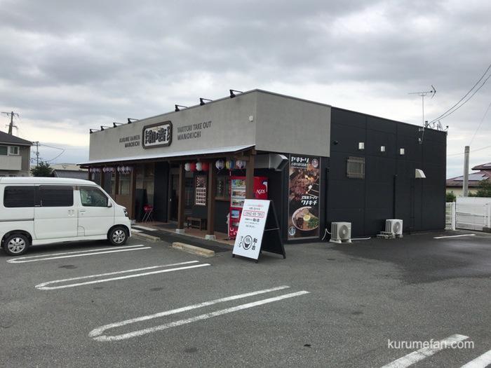 久留米ラーメン 和ノ吉 店舗場所