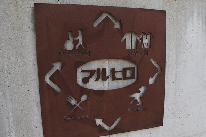 久留米市 学生服・セーラー制服マルヒロ 看板1