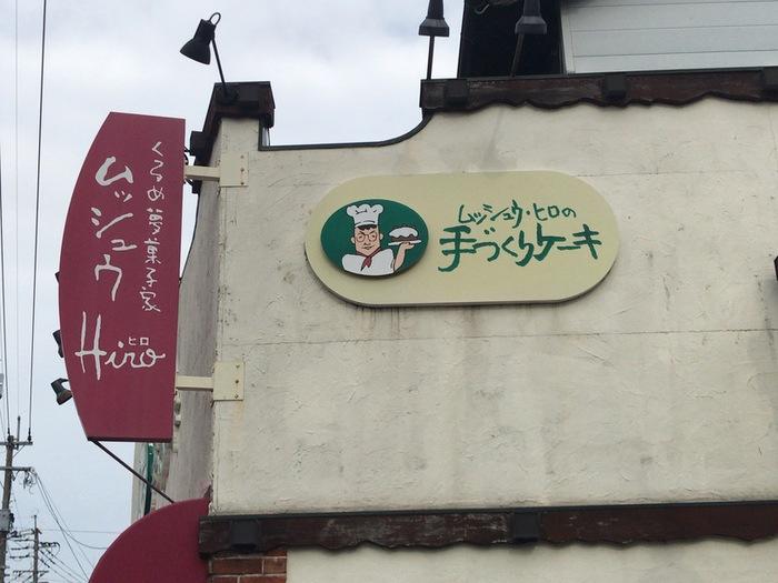 くるめ夢菓子家 ムッシュウヒロの旧店舗