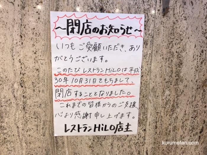 レストラン HiLo 閉店のお知らせ