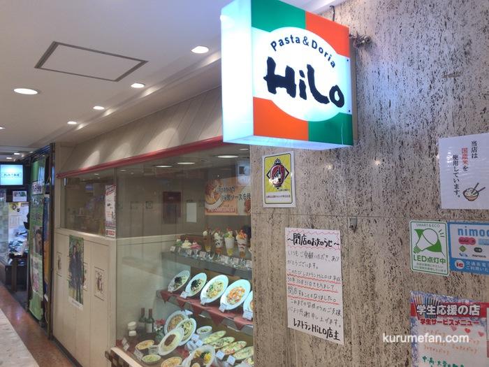 レストラン HiLo 10月31日をもって閉店 長く愛された洋食店【味のタウン】