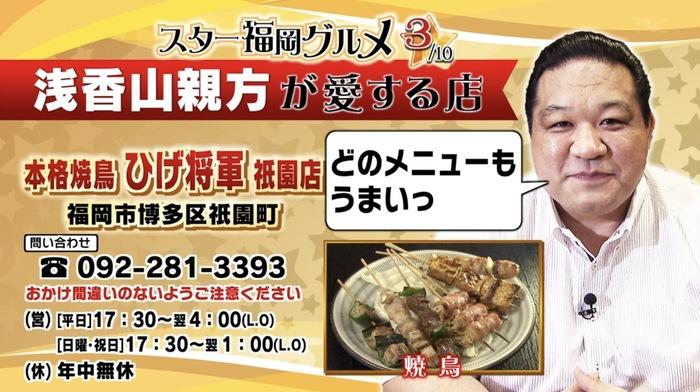 浅香山親方 本格焼鳥 ひげ将軍 祇園店