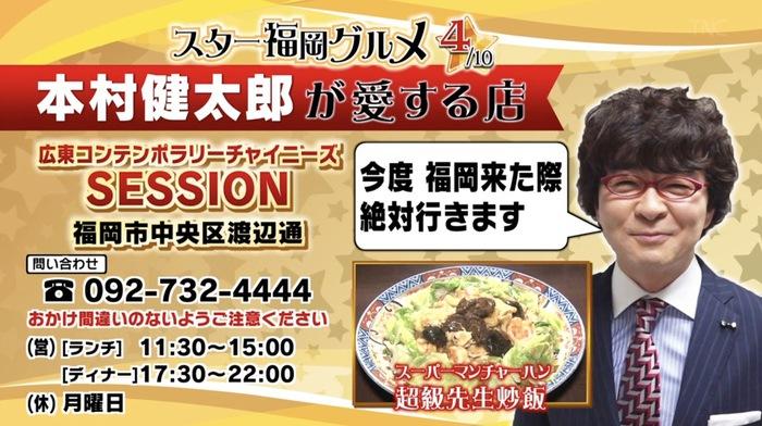 本村健太郎 広東コンテンポラリーチャイニーズ SESSION