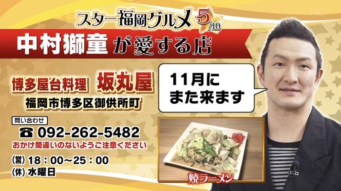 中村獅童 博多屋台料理 坂丸屋