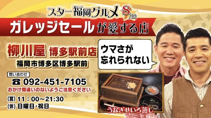 ガレッジセール ゴリ 柳川屋 博多駅前店
