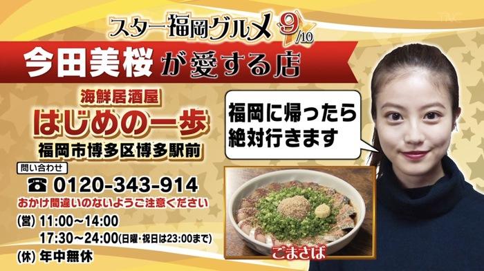 今田美桜 海鮮居酒屋:はじめの一歩