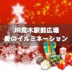 愛のイルミネーション JR荒木駅前広場 点灯式 11月24日開催