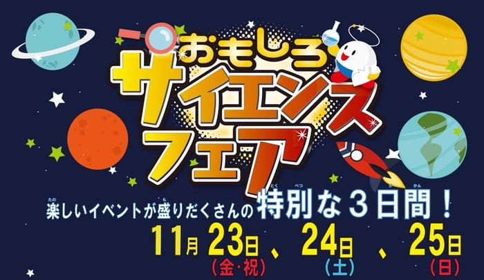おもしろサイエンスフェア 福岡県青少年科学館 特別な3日間