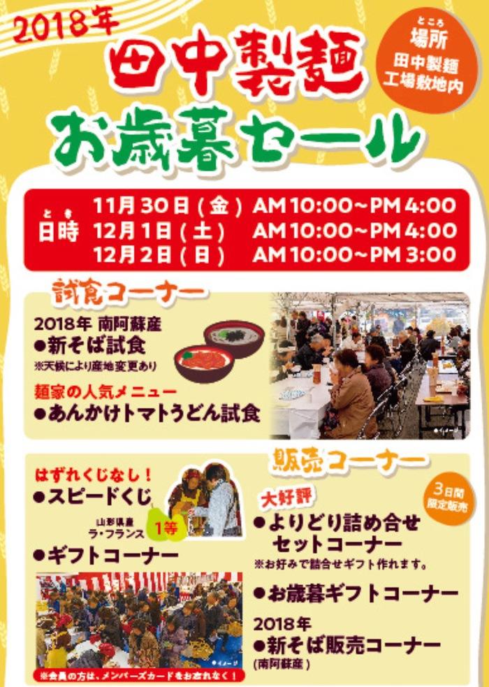 田中製麺「お歳暮セール」新そば・あんかけトマトうどんが試食できる3日間