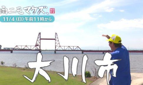 TVQ 雨ニモマケズ、大川市!繊細で美しい大川の伝統工芸品「組子」