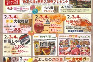 みづまの駅 リニューアルオープン!第1弾 秋の大収穫祭開催