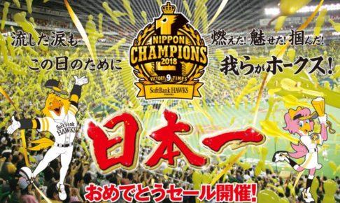 ソフトバンクホークス日本一!ゆめタウン久留米や岩田屋久留米などで優勝セール!