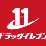 ドラッグイレブン JR久留米駅店 12月オープン!ドラッグストアチェーン