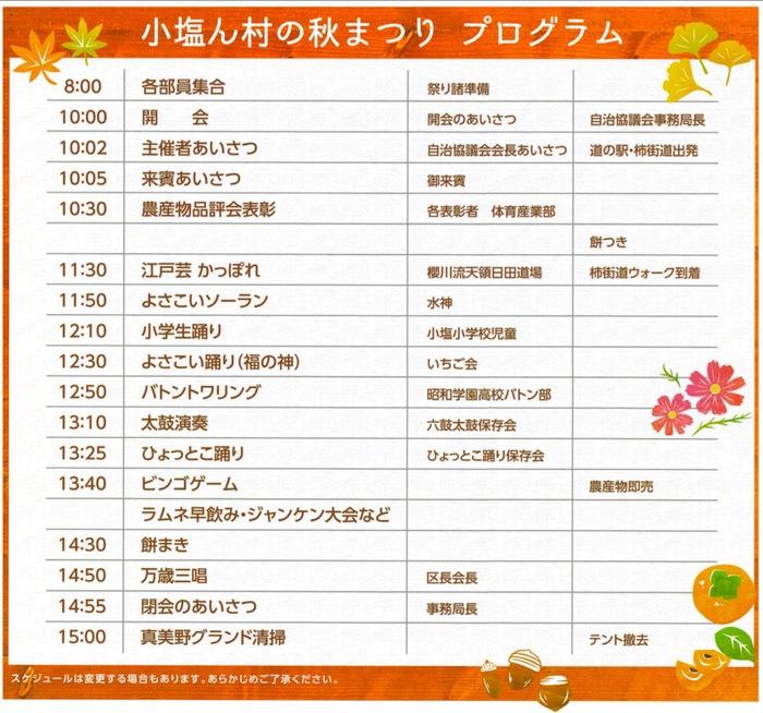 小塩ん村の秋まつり プログラム