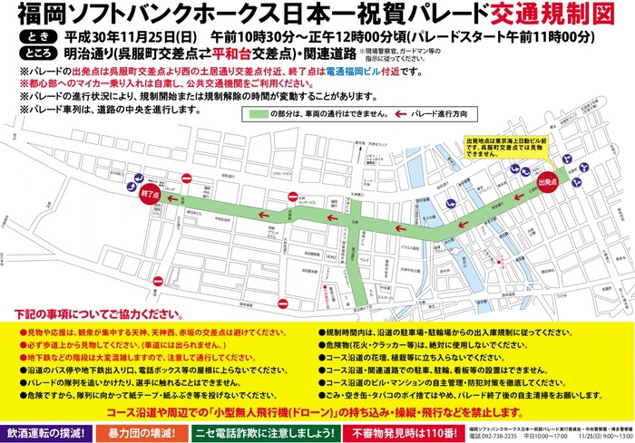 ソフトバンクホークス「日本一祝賀パレード」交通規制図