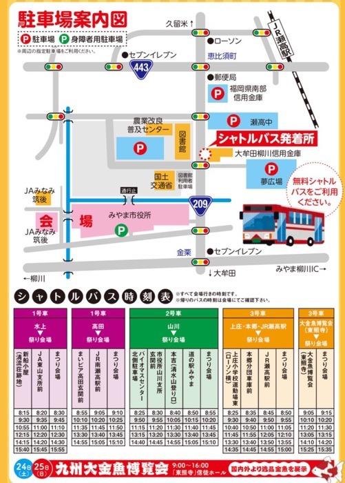 第8回 まるごとみやま秋穫祭駐車場案内図