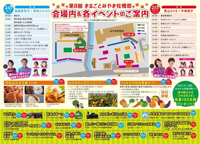 第8回 まるごとみやま秋穫祭 イベント内容